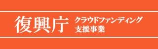 復興庁クラウドファンディング支援事業