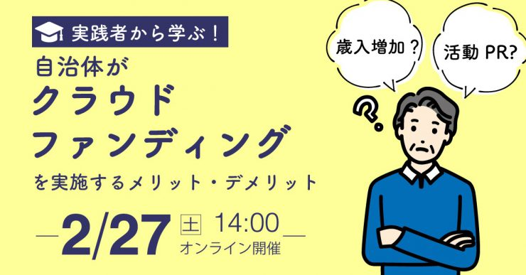 crowdfunding_event