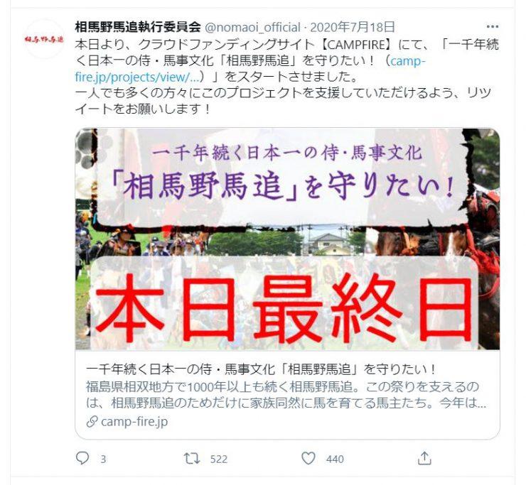 minamisouma_crowdfunding_tweet