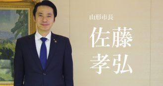 yamagata_interview