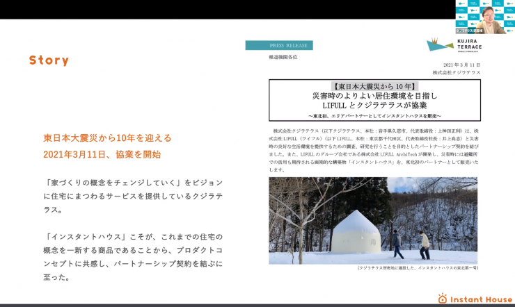 kujiraterrace_instanthouse