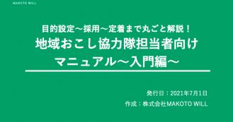 chiikiokoshi_manual