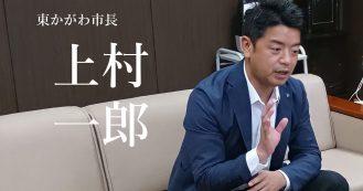 higashikagawa_interview